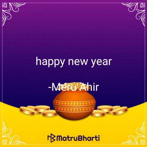Post by Meru Ahir on 16-Nov-2020 04:13pm