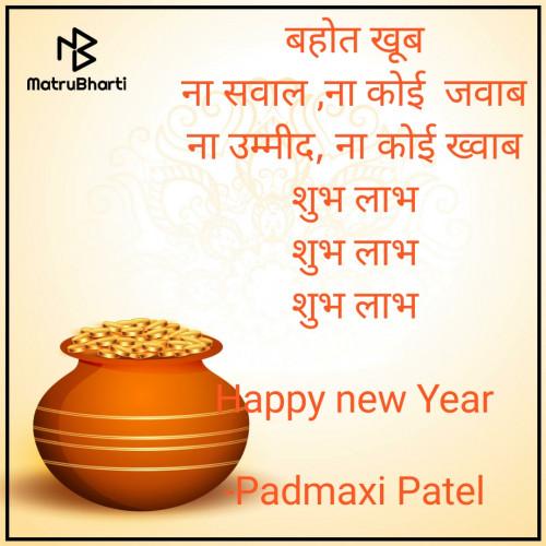 Post by Padmaxi Patel on 16-Nov-2020 09:59pm