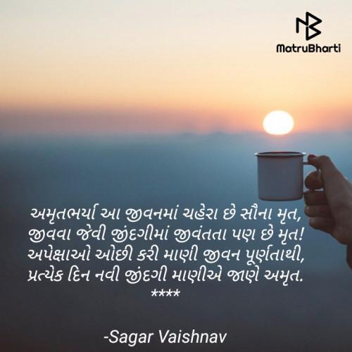 Post by Sagar Vaishnav on 17-Nov-2020 09:25am