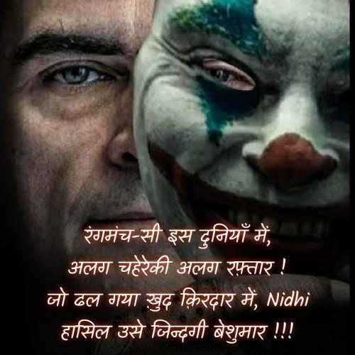 Post by Nidhi_Nanhi_Kalam_ on 17-Nov-2020 09:40am