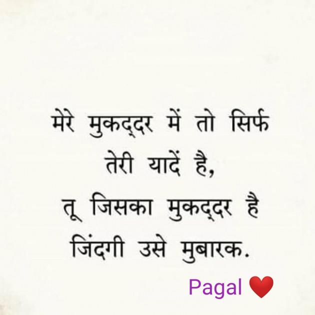 Gujarati Whatsapp-Status by Pagal : 111610983