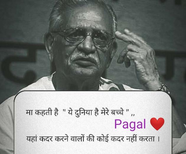Gujarati Whatsapp-Status by Pagal : 111610989