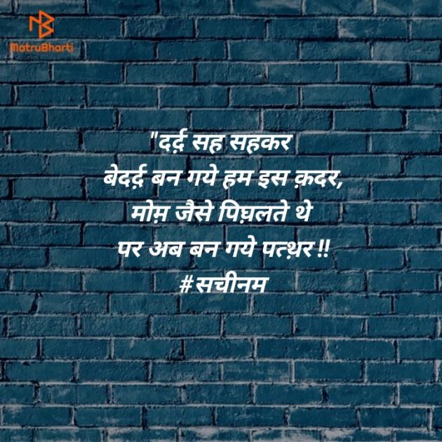 Hindi Good Evening by Sachinam : 111611062