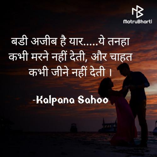 Post by Kalpana Sahoo on 18-Nov-2020 04:05am