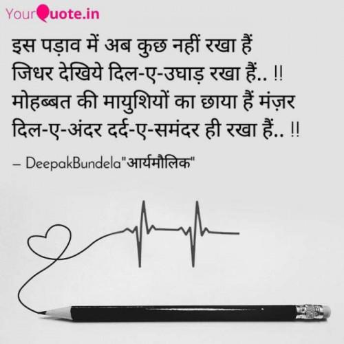 Post by Deepak Bundela AryMoulik on 18-Nov-2020 06:55am