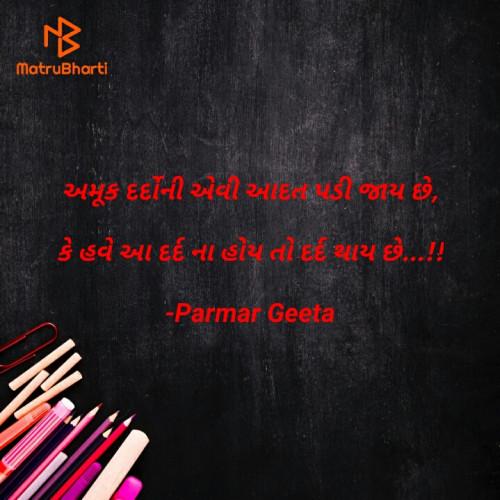 Post by Parmar Geeta on 19-Nov-2020 09:31am