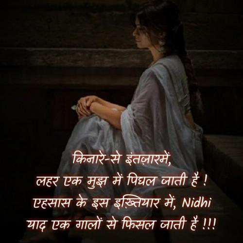 Post by Nidhi_Nanhi_Kalam_ on 19-Nov-2020 08:10pm