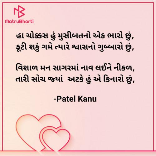 Post by Patel Kanu on 20-Nov-2020 10:10am