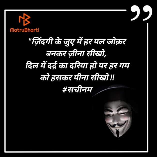 Hindi Good Evening by Sachinam : 111612629