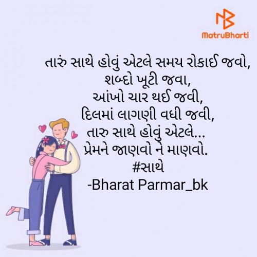 Post by Bharat Parmar_bk on 21-Nov-2020 07:16am