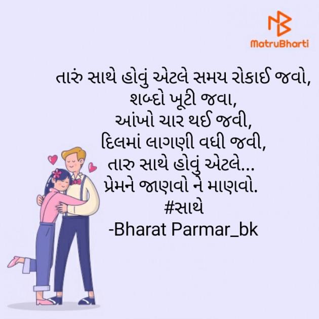 Gujarati Romance by Bharat Parmar_bk : 111612833