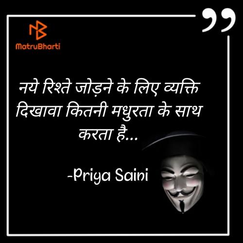 Post by Priya Saini on 21-Nov-2020 02:01pm