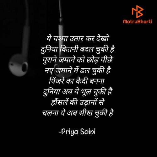 Post by Priya Saini on 21-Nov-2020 02:29pm