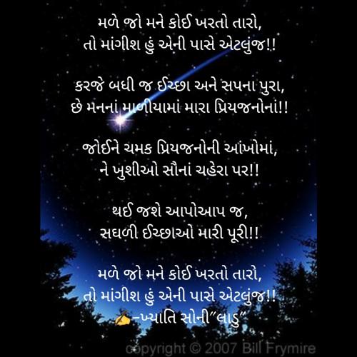 Post by Khyati Soni ladu on 21-Nov-2020 08:52pm