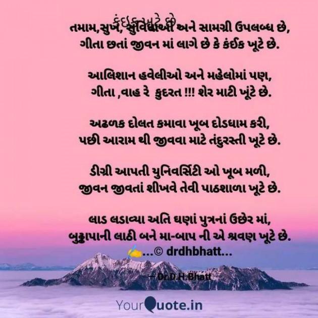 Gujarati Poem by Dr.Bhatt Damaynti H. : 111613455