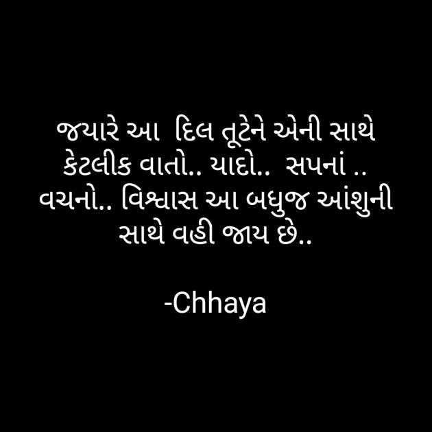 Gujarati Thought by Chhaya : 111613457