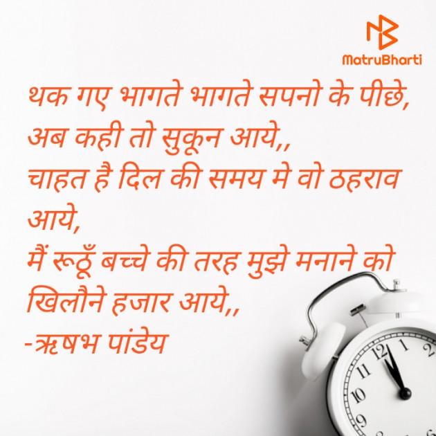 Hindi Motivational by RISHABH PANDEY : 111613494