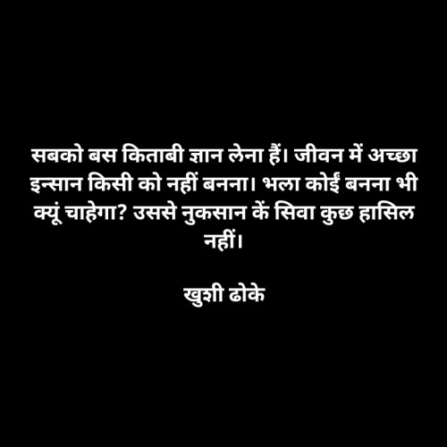Post by Khushi Dhoke..️️️ on 22-Nov-2020 09:02am