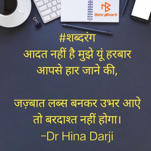 Post by Dr Hina Darji on 22-Nov-2020 02:41pm
