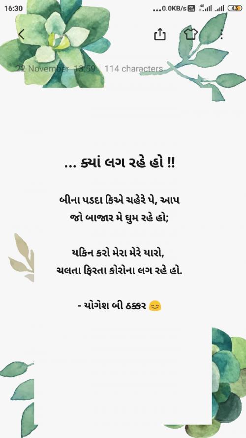 Post by Yogesh B Thakkar on 22-Nov-2020 04:48pm