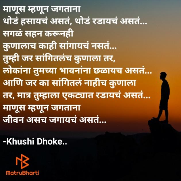 Marathi Good Evening by Khushi Dhoke..️️️ : 111613833