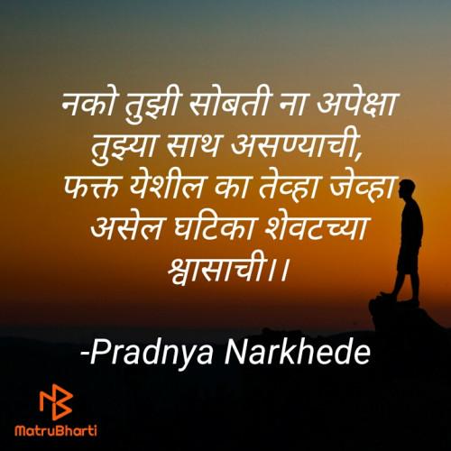 Post by Pradnya Narkhede on 23-Nov-2020 02:10am