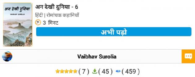 Hindi Story by Vaibhav Surolia : 111614112