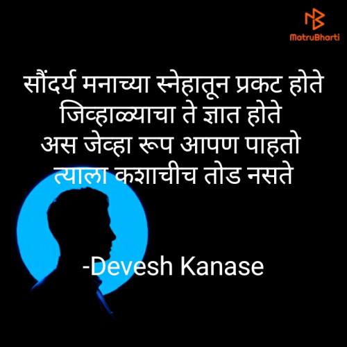 Post by Devesh Kanase on 23-Nov-2020 11:10pm