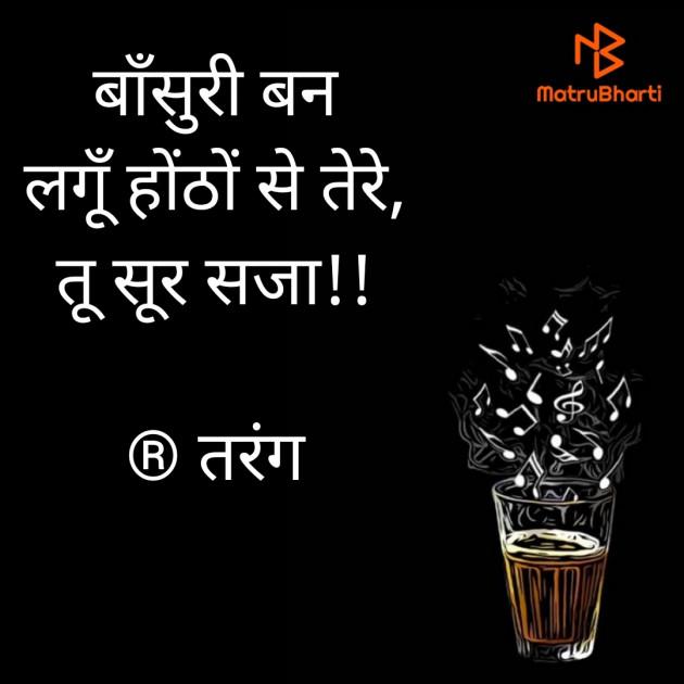 Hindi Hiku by तरङ्ग : 111614618