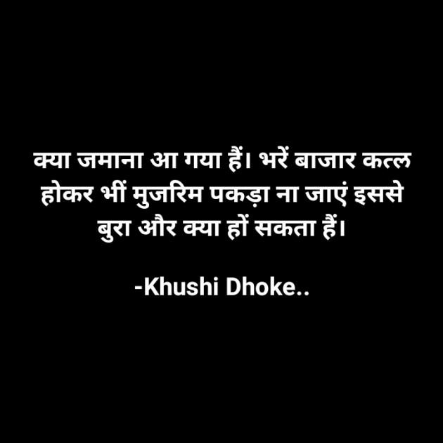 Marathi Thought by Khushi Dhoke..️️️ : 111614783