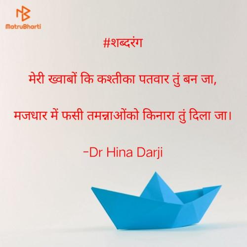 Post by Dr Hina Darji on 24-Nov-2020 11:06am
