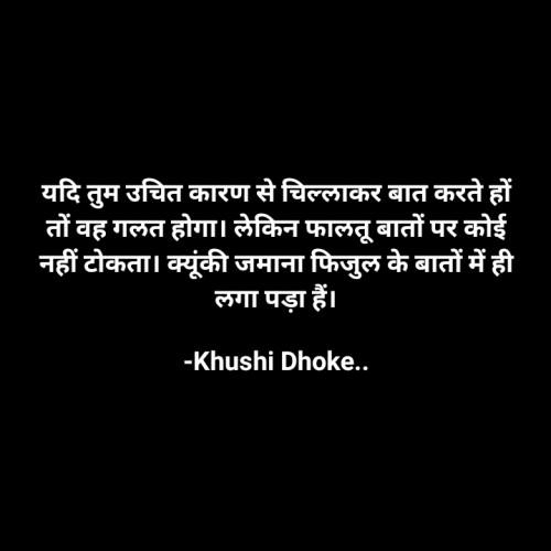 Post by Khushi Dhoke..️️️ on 24-Nov-2020 12:43pm