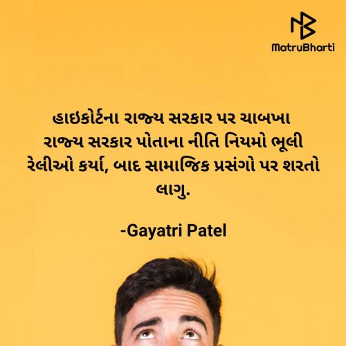 Post by Gayatri Patel on 24-Nov-2020 08:36pm
