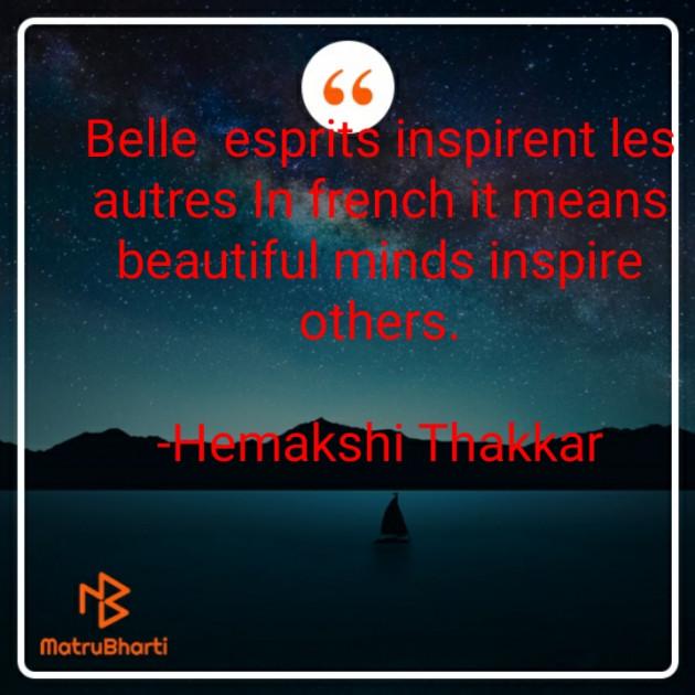 English Motivational by Hemakshi Thakkar : 111615241