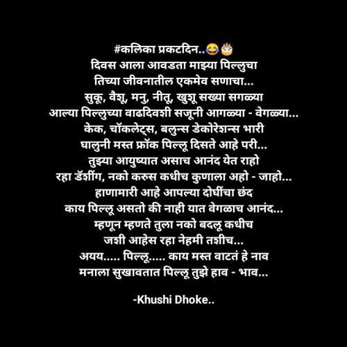 Post by Khushi Dhoke..️️️ on 25-Nov-2020 05:32pm
