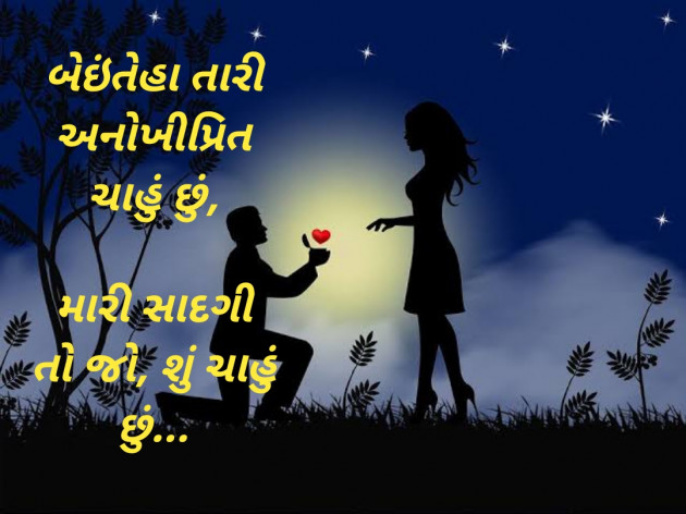 Gujarati Shayri by Kamlesh : 111615731