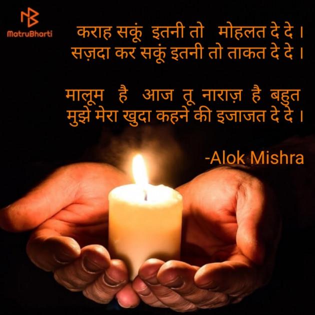 Hindi Thought by Alok Mishra : 111615846