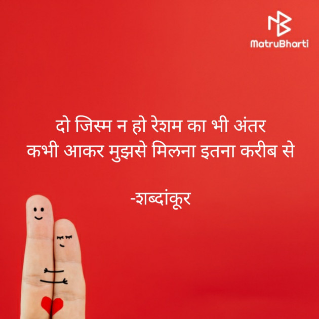 Hindi Shayri by शब्दांकूर : 111615854