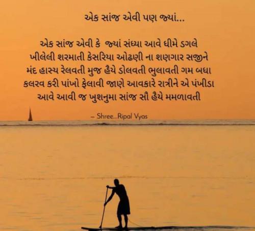 Post by Shree...Ripal Vyas on 26-Nov-2020 01:24am