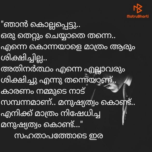 Malayalam Quotes by വി.ആർ.റിഥിന : 111616037