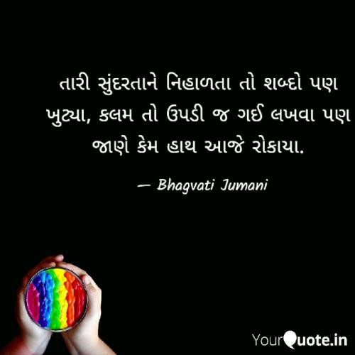 Post by Bhagvati Jumani on 26-Nov-2020 12:05pm