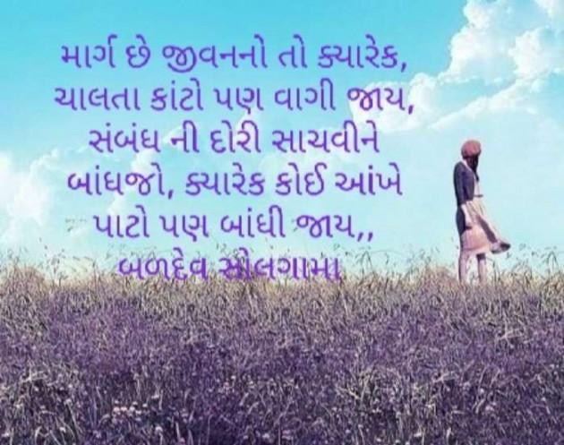 Gujarati Motivational by Baldev Solgama : 111616149