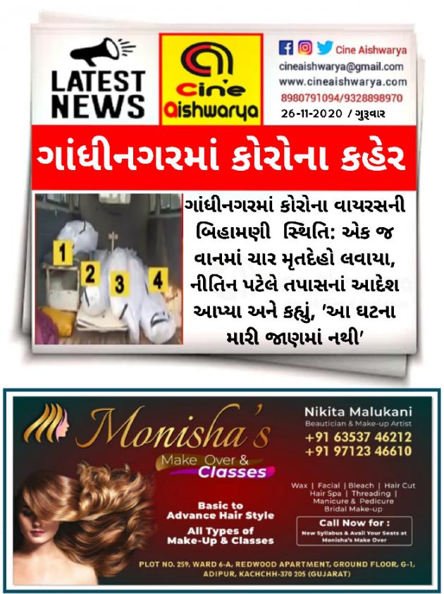 Gujarati News by Ajay Khatri : 111616169