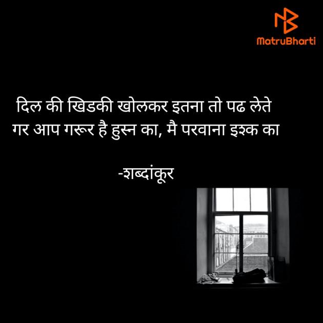 Hindi Shayri by शब्दांकूर : 111616478