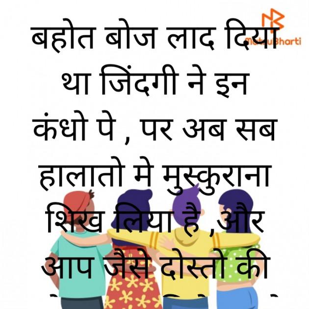 Hindi Thought by Dipti N : 111616487