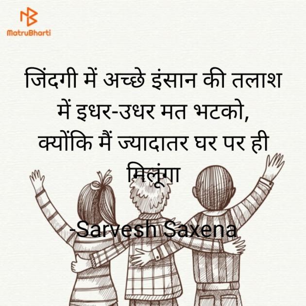 Hindi Jokes by Sarvesh Saxena : 111616639