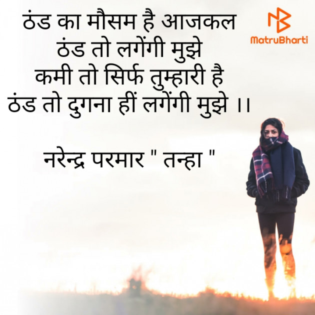 Hindi Shayri by Narendra Parmar : 111616683