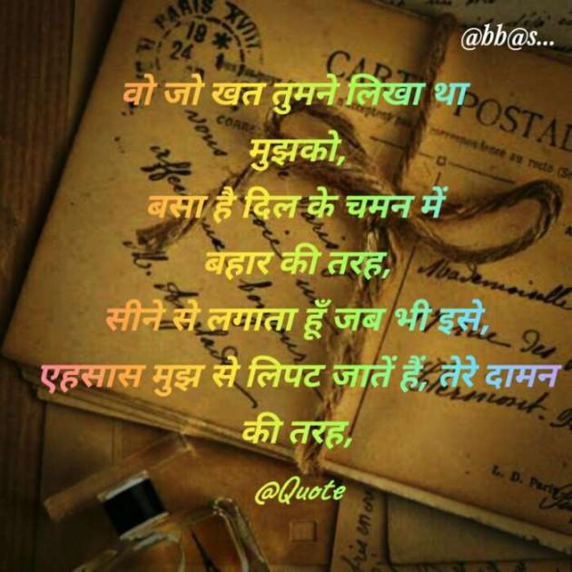 Hindi Shayri by Abbas khan : 111616754
