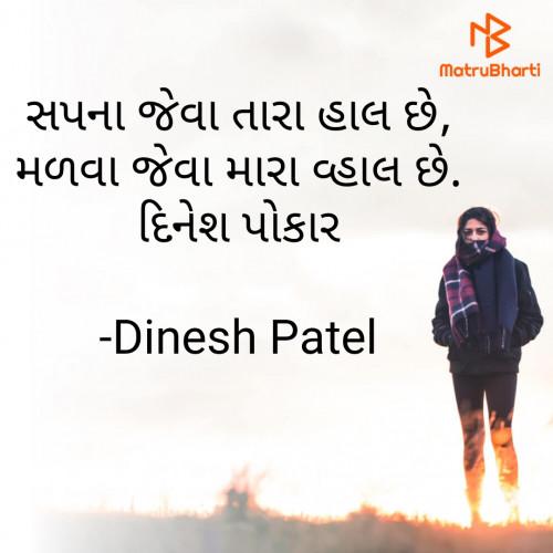 Post by Dinesh Patel on 28-Nov-2020 08:07am