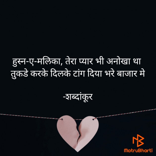 Hindi Shayri by शब्दांकूर : 111617355